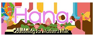 Hana-母乳育児相談-