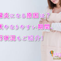 乳腺炎の原因や症状は?